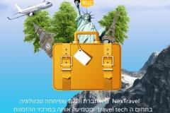 קומפיין-תיירות