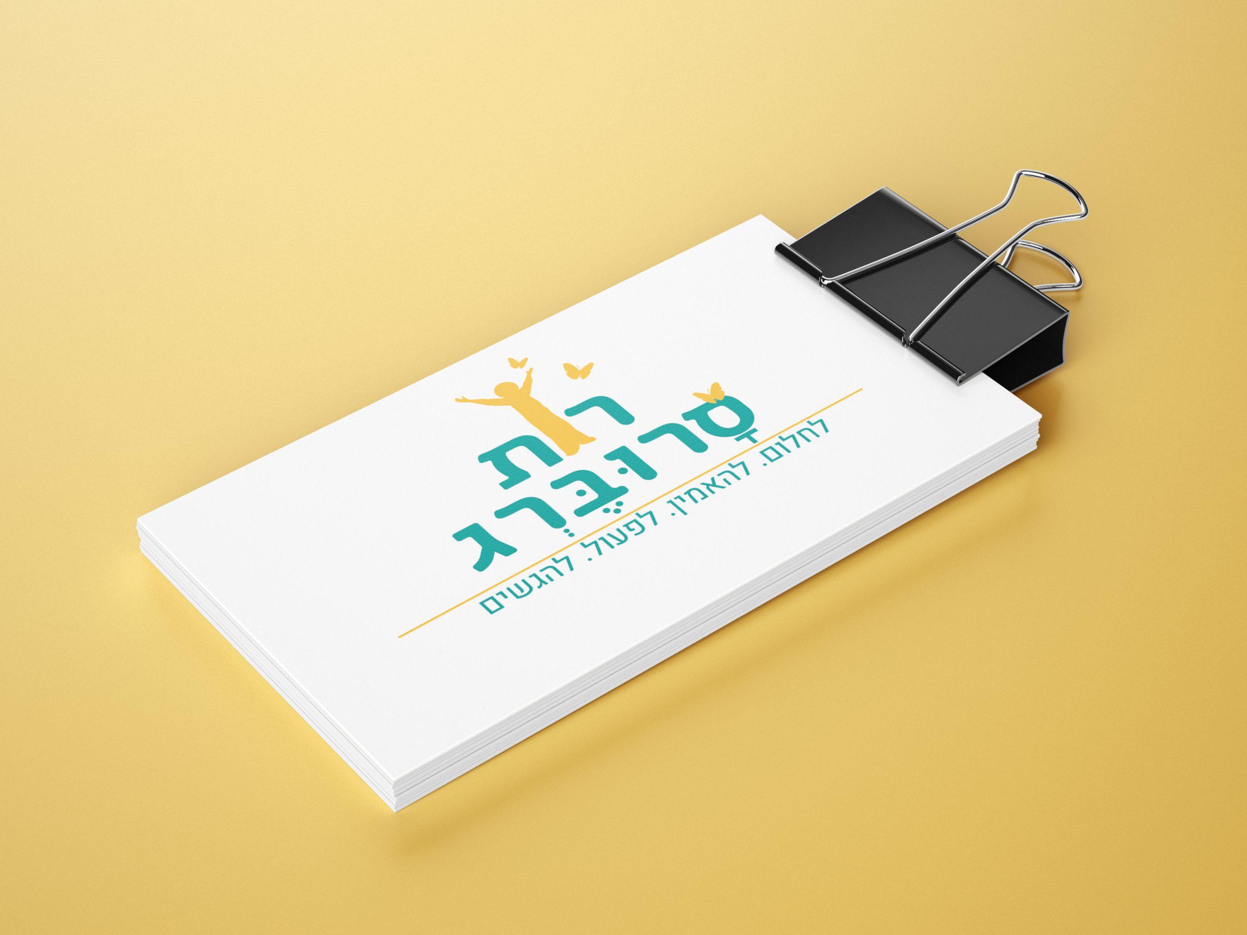 מיתוג עסקי כרטיסי ביקור מגהדזיין נתניה NLP