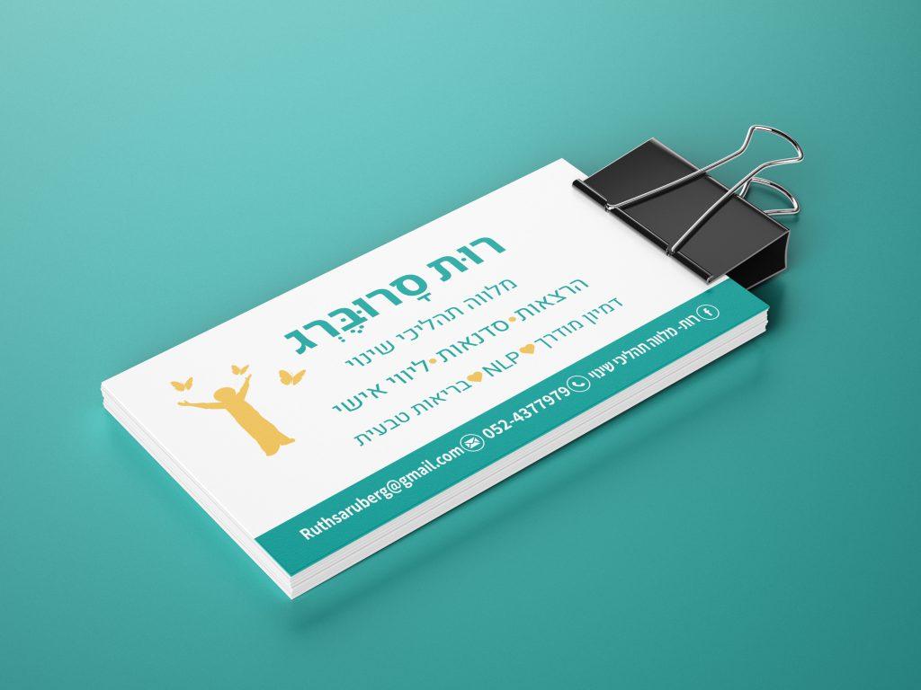 מיתוג עסקי כרטיסי ביקור מגהדזיין נתניה