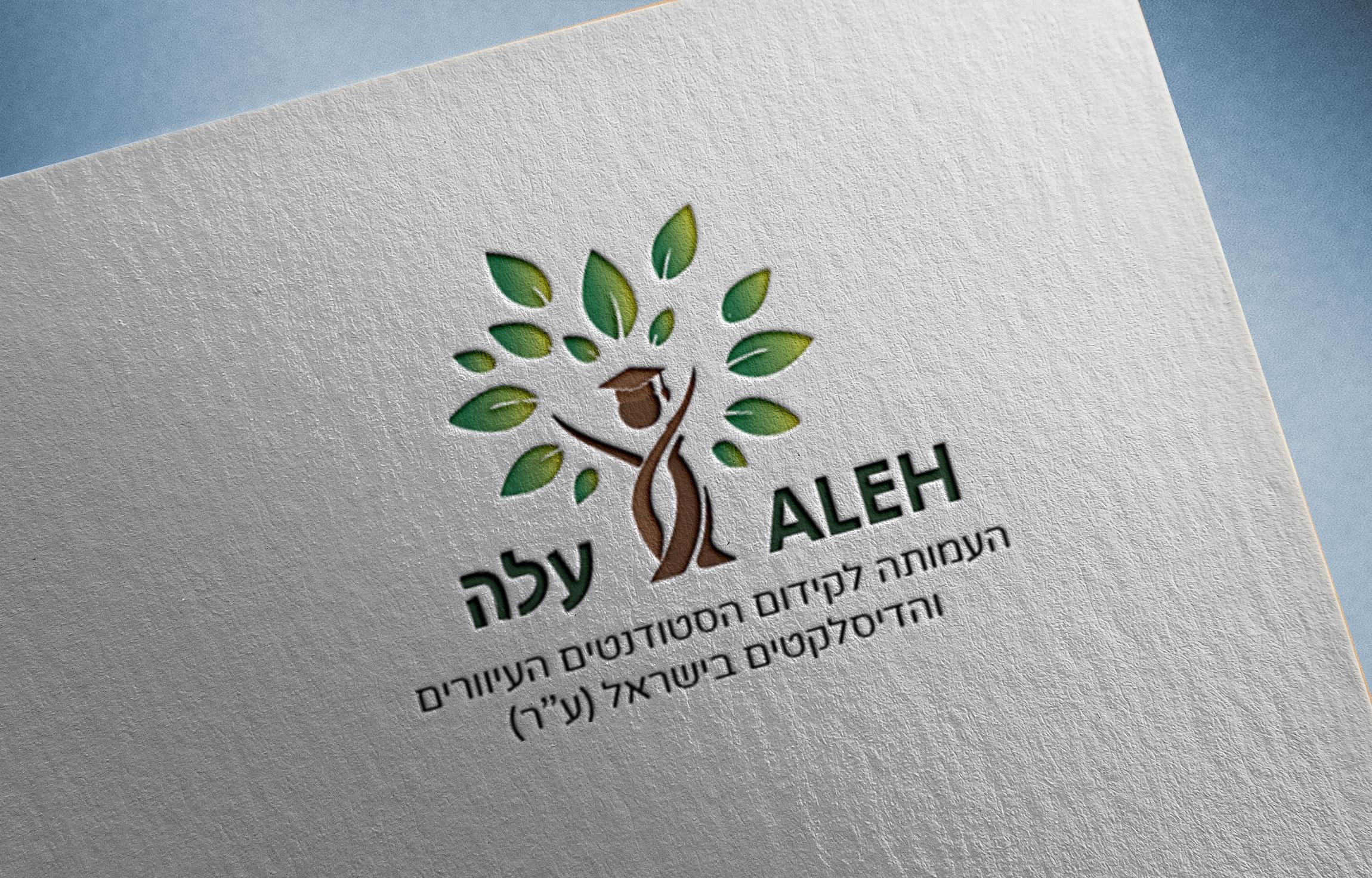 לוגו לעמותה בהתנדבות MEGADESIGN