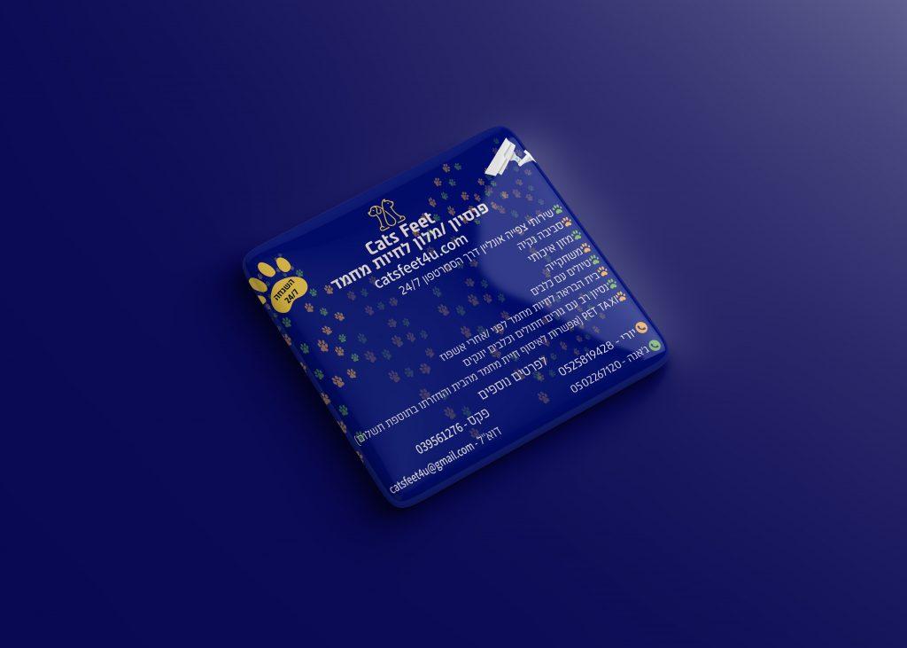 עיצוב מגנטים עבור פנסיון לחיות רמת גן בסטודיו מגהדזיין
