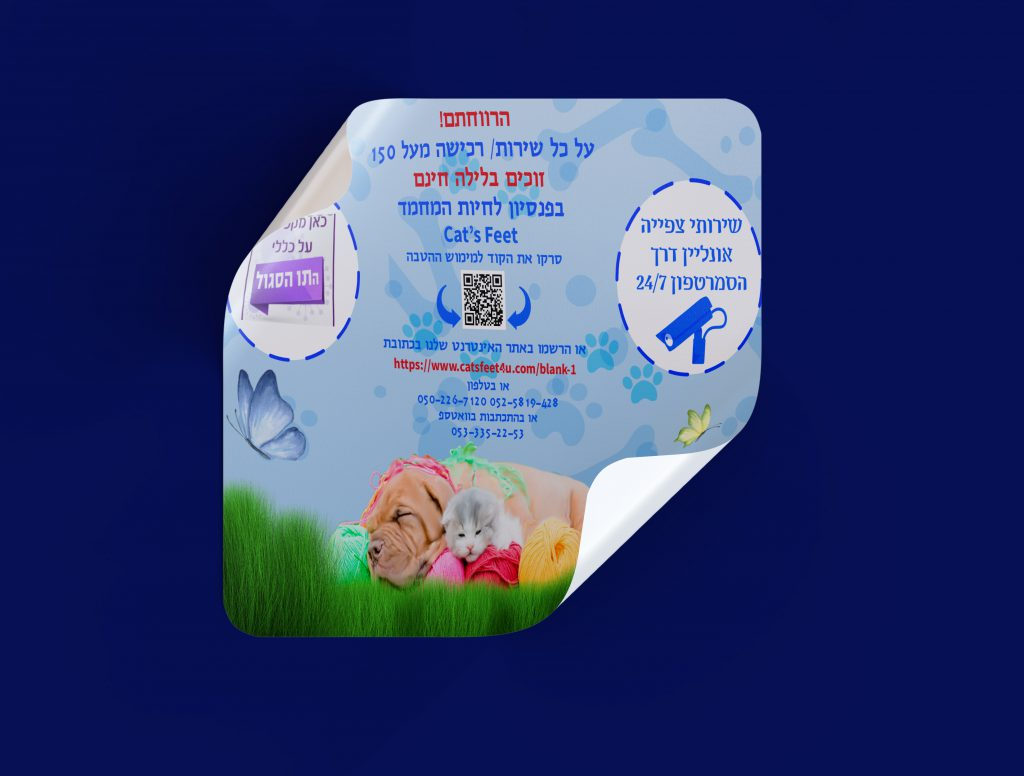 עיצוב מדבקה בשפה העברית לעסק פנסיון לחיות ברמת גן סטודיו מגהדזיין