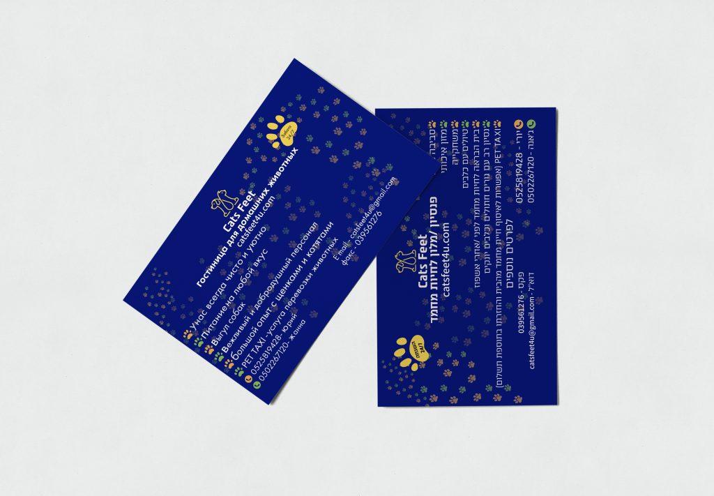 עיצוב כרטיסי ביקור פנסיון חיות MEGADESIGN