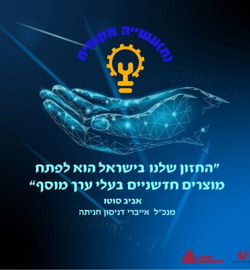 פוסט פרסומי לפייסבוק מיזם תעשיה מיקומית סטודיו מגהדזיין